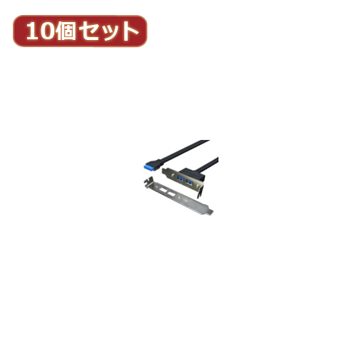 変換名人 【10個セット】 USB3.0 PCIブラケット PCIB-USB3/2FLX10 パソコン パソコン周辺機器 変換名人【送料無料】