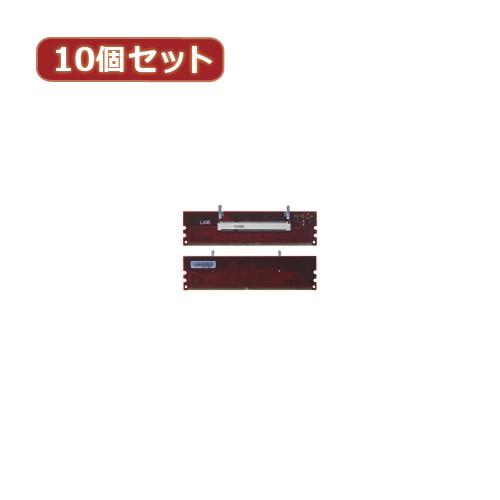 変換名人 【10個セット】 DDR2 SODIMM変換 DDR2-SOX10 パソコン パソコン周辺機器 変換名人【送料無料】【int_d11】