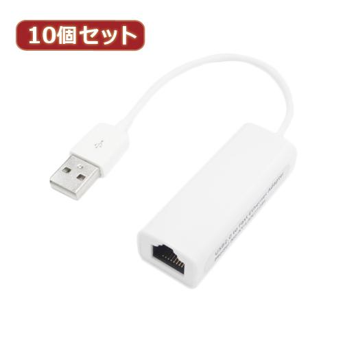 変換名人 【10個セット】 USB2.0 to LANアダプタ USB2-LANX10 パソコン パソコン周辺機器 変換名人【送料無料】