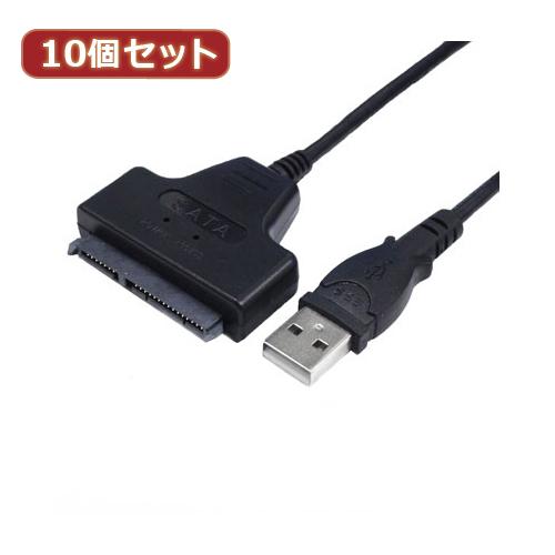 変換名人 【10個セット】 変換ケーブル USB2.0 to SATA USB2-SATAX10 パソコン パソコン周辺機器 変換名人【送料無料】【int_d11】