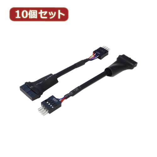 変換名人 【10個セット】 M/B USB変換 USB3.0(20p) to 2.0(10p) MB-USB3/2X10 パソコン パソコン周辺機器 変換名人【ポイント10倍】