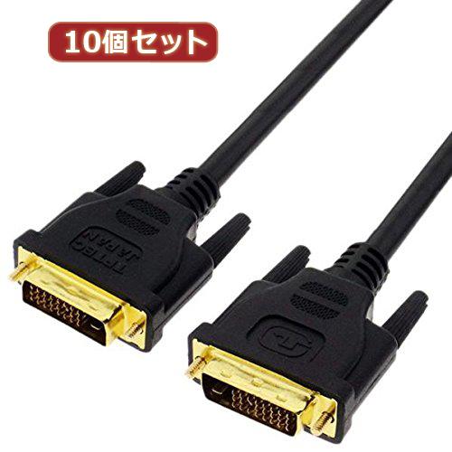 変換名人 【10個セット】 DVI-D to DVI-D 1.0m DUAL DVIDD-10GX10 パソコン パソコン周辺機器 変換名人【送料無料】