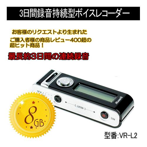 ベセトジャパン 超小型 高感度ボイスレコーダー VR-L2(8G) 家電 情報家電 ICレコーダー【送料無料】