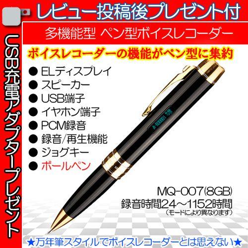ベセトジャパン ボールペン型ボイスレコーダー PCM録音対応 ボイスレコーダペン MQ-007(8G) 家電 情報家電 ICレコーダー【送料無料】