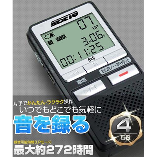 ベセトジャパン ICレコーダー VR-004SV 家電 情報家電 ICレコーダー【送料無料】