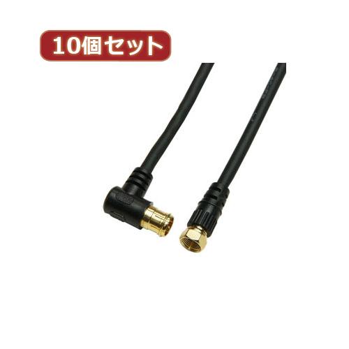 【10個セット】 HORIC アンテナケーブル 10m ブラック F型差込式/ネジ式コネクタ L字/ストレートタイプ HAT100-046LSBKX10【送料無料】