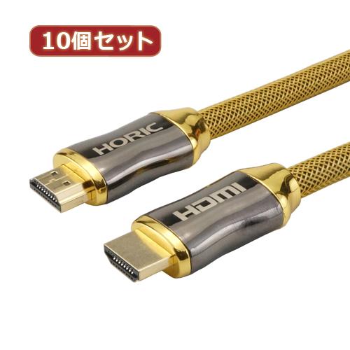 【10個セット】 HORIC HDMIケーブル 3m 亜鉛ダイキャストヘッド メッシュケーブル ゴールド HZ-HDM30-084GDX10【送料無料】