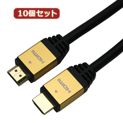 【10個セット】 HORIC HDMIケーブル 3m ゴールド HDM30-013GDX10 家電 オーディオ関連 AVケーブル【送料無料】