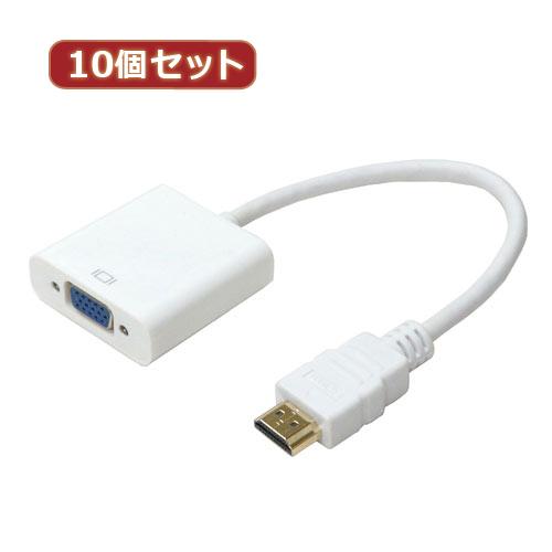 【10個セット】 HORIC HDMI→VGA 変換アダプタ 15cm ホワイト HDVG-106WHX10 家電 映像関連 その他テレビ関連製品【送料無料】