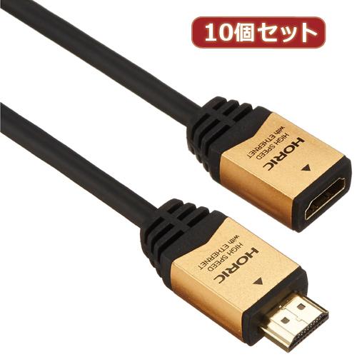 【10個セット】 HORIC HDMI延長ケーブル 2.0m ゴールド HDMF20-036GDX10 家電 オーディオ関連 AVケーブル【送料無料】