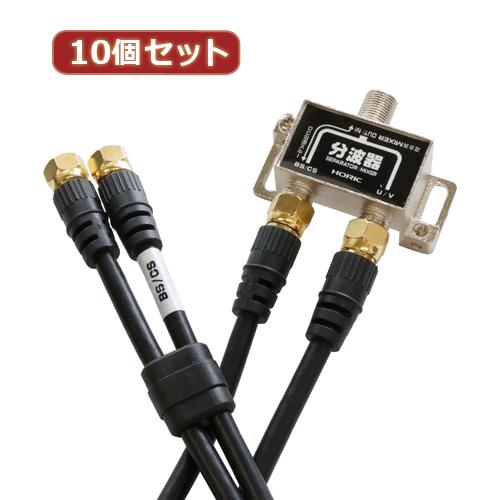 【10個セット】 HORIC アンテナ分波器 ケーブル2本付属 50cm BCUV-977BKX10 家電 映像関連 その他テレビ関連製品【送料無料】