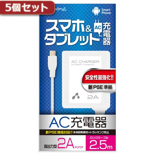 【5個セット】 エアージェイ 新PSE対策 AC充電器forタブレット&スマホ 2.5mケーブルWH AKJ-PD725 WHX5【送料無料】