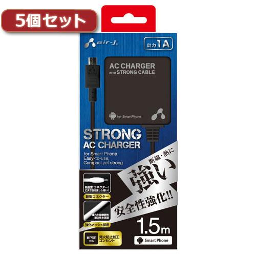 【5個セット】 エアージェイ スマホ用AC充電器ストロングケーブル付き150cm BK AKJ-STG15BKX5【送料無料】【int_d11】