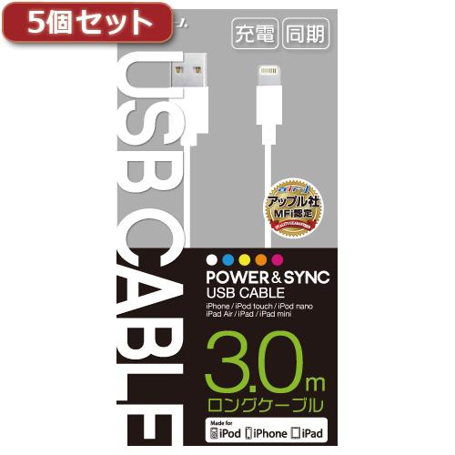 【5個セット】 エアージェイ MFI認証 USB充電 同期ロングケーブル3m MUJ-300WHX5 スマートフォン タブレット 充電器【送料無料】