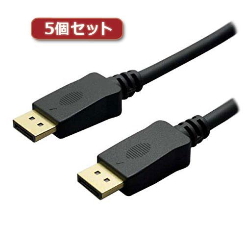 【5個セット】 ミヨシ 4K対応 DisplayPortケーブル 1.8m ブラック DP-18/BKX5 パソコン パソコン周辺機器 ケーブル【送料無料】【int_d11】