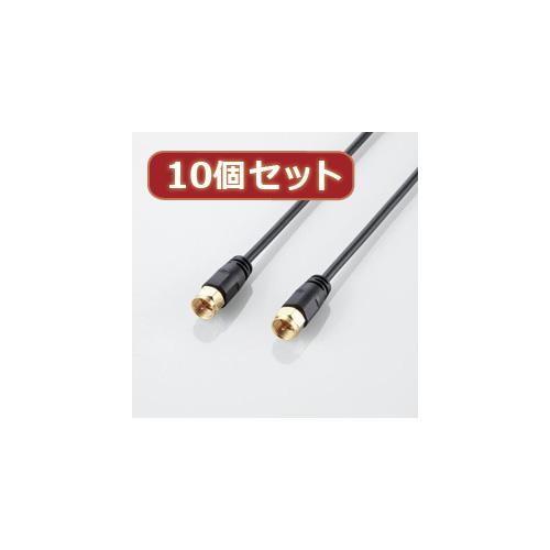 【10個セット】 エレコム アンテナケーブル(ネジ式-ネジ式) AV-ATNN10BKX10 AV-ATNN10BKX10 家電 エレコム