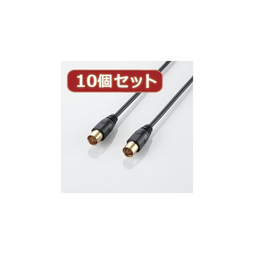 【10個セット】 エレコム アンテナケーブル(ストレート-ストレート) AV-ATSS20BKX10 AV-ATSS20BKX10 家電 エレコム