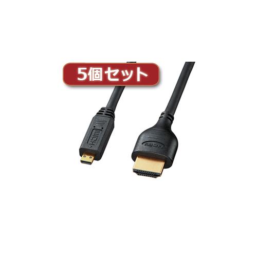 【5個セット】 サンワサプライ イーサネット対応ハイスピードHDMIマイクロケーブル 2m KM-HD23-20X5 KM-HD23-20X5【送料無料】