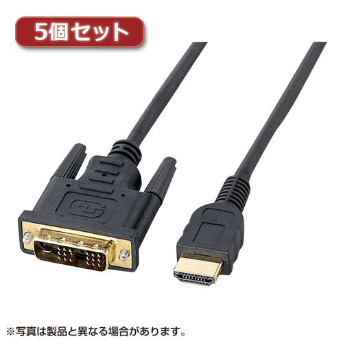 【5個セット】 サンワサプライ HDMI-DVIケーブル(1m) KM-HD21-10X5 KM-HD21-10X5 パソコン サンワサプライ【送料無料】