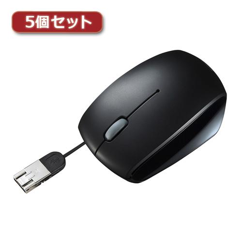 【5個セット】 サンワサプライ microUSB変換コネクタ搭載ケーブル巻き取りマウス MA-BLMA10BKX5 MA-BLMA10BKX5【送料無料】