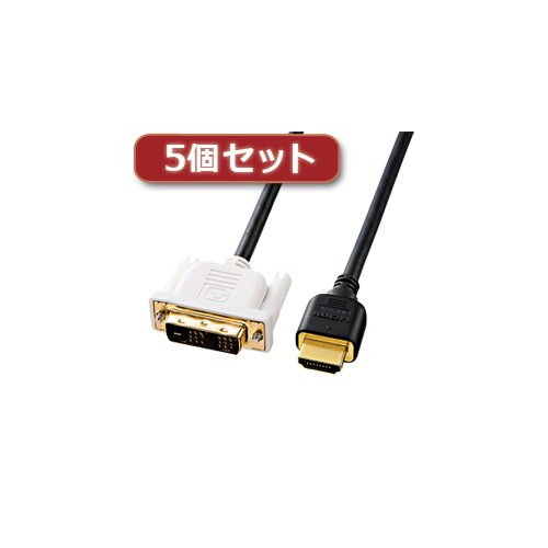 【5個セット】 サンワサプライ HDMI-DVIケーブル KM-HD21-20KX5 KM-HD21-20KX5 パソコン サンワサプライ【送料無料】