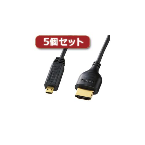 【5個セット】 サンワサプライ イーサネット対応ハイスピードHDMIマイクロケーブル1.5m KM-HD23-15X5 KM-HD23-15X5【送料無料】