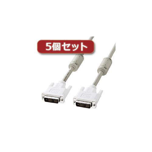 【5個セット】 サンワサプライ DVIケーブル(シングルリンク、3m) KC-DVI-3KX5 KC-DVI-3KX5 パソコン サンワサプライ【送料無料】【int_d11】