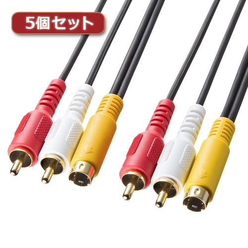 【5個セット】 サンワサプライ AVケーブル KM-V10-36K2X5 KM-V10-36K2X5 家電 サンワサプライ【送料無料】