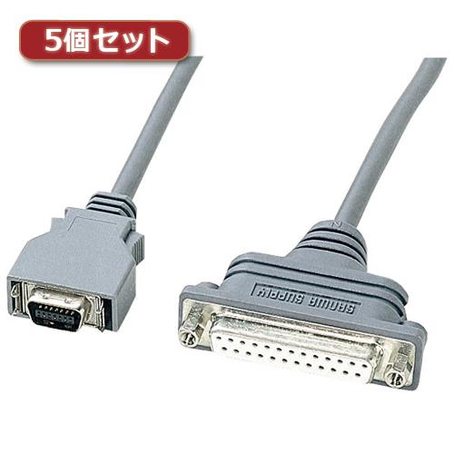 【5個セット】 サンワサプライ RS-232CケーブルNECPC9821ノート対応(周辺機器変換用・0.2m) KRS-HA1502FKX5 KRS-HA1502FKX5【送料無料】