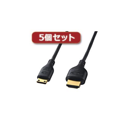 【5個セット】 サンワサプライ イーサネット対応ハイスピードHDMIミニケーブル 0.75m KM-HD22-07HX5 KM-HD22-07HX5【送料無料】