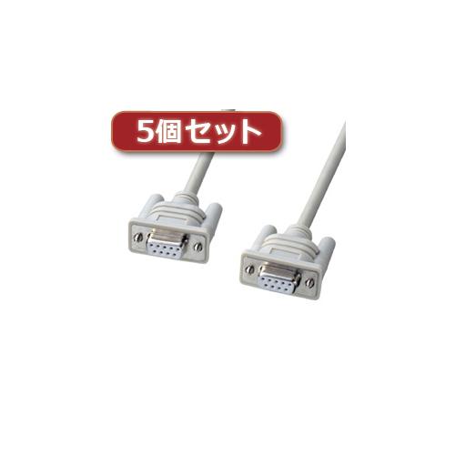 【5個セット】 サンワサプライ エコRS-232Cケーブル(3m) KR-ECM3X5 KR-ECM3X5 パソコン サンワサプライ【送料無料】