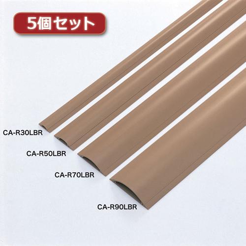 【5個セット】 サンワサプライ ケーブルカバー(ライトブラウン) CA-R90LBRX5 CA-R90LBRX5 パソコン サンワサプライ【送料無料】