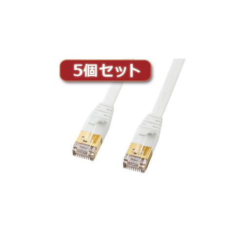 【5個セット】 サンワサプライ CAT7ウルトラフラットLANケーブル(2m、ホワイト) KB-FLU7-02WX5 KB-FLU7-02WX5