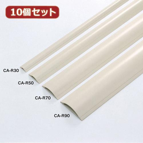 【10個セット】サンワサプライ ケーブルカバー(アイボリー) CA-R50X10(代引不可)