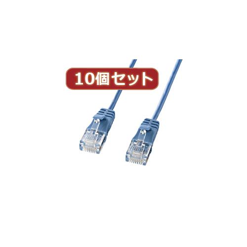 【10個セット】サンワサプライ カテゴリ6準拠極細LANケーブル (ブルー、5m) KB-SL6-05BLX10(代引不可)