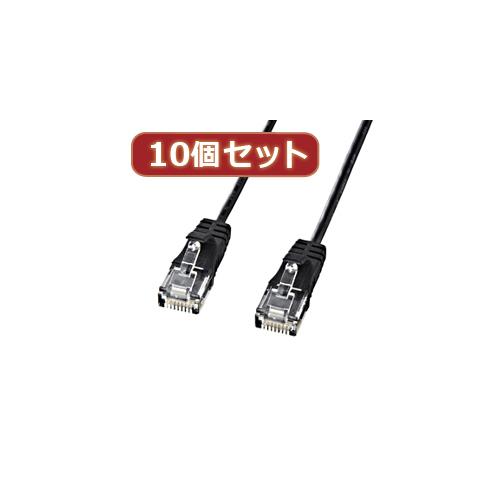 【10個セット】サンワサプライ カテゴリ6準拠極細LANケーブル (ブラック、7m) KB-SL6-07BKX10(代引不可)【送料無料】