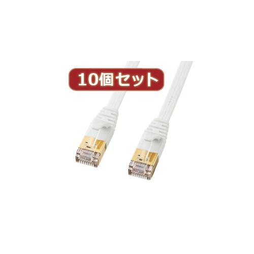 【10個セット】サンワサプライ CAT7ウルトラフラットLANケーブル(1m、ホワイト) KB-FLU7-01WX10(代引不可)【送料無料】