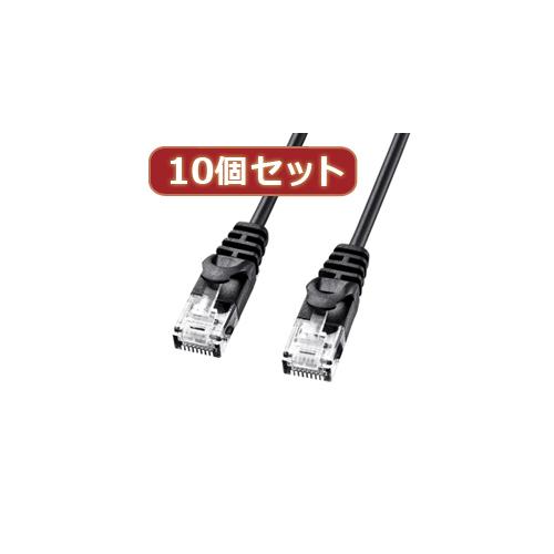 【10個セット】サンワサプライ カテゴリ6極細LANケーブル LA-SL6-03BKX10(代引不可)