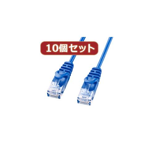 【10個セット】サンワサプライ カテゴリ6極細LANケーブル LA-SL6-05BLX10(代引不可)