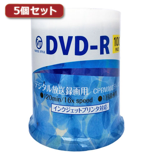 【5個セット】 VERTEX DVD-R 1回録画用 120分 1-16倍速 100Pスピンドルケース 100P イ ンクジェットプリン DR-120DVX.100SNX5(代引不可)