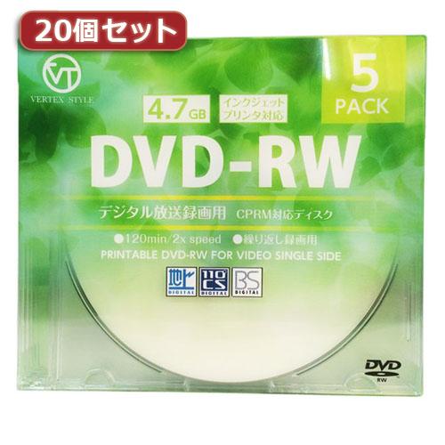 【20個セット】 VERTEX DVD-RW 繰り返し録画用 120分 1-2倍速 5P インクジェットプリンタ対応 DRW-120DVX.5CAX20(代引不可)