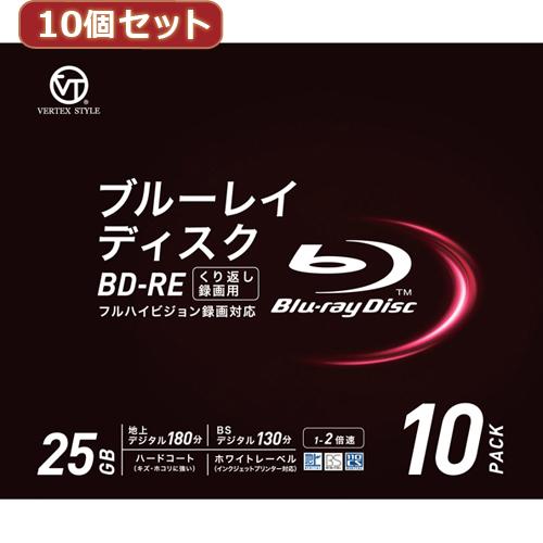 【10個セット】 VERTEX BD-RE くり返し録画用 地上デジタル約180分 1-2倍速 10P インクジェットプリンタ対応 BDE-25DVX.10V2X10(代引不可)【送料無料】