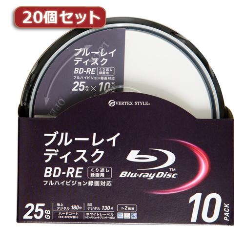 【20個セット】 VERTEX BD-RE 繰り返し録画用 1-2倍速 10枚スピンドルケース BDE-25SP10V2X20(代引不可)【送料無料】