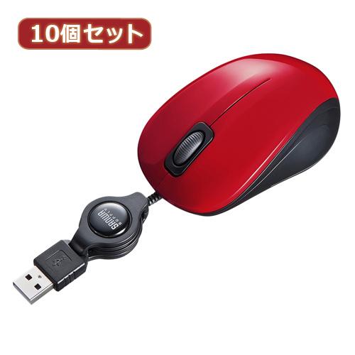 【10個セット】 サンワサプライ 静音ケーブル巻取りブルーLEDマウス(レッド) MA-BLMA8R MA-BLMA8RX10(代引不可)【送料無料】