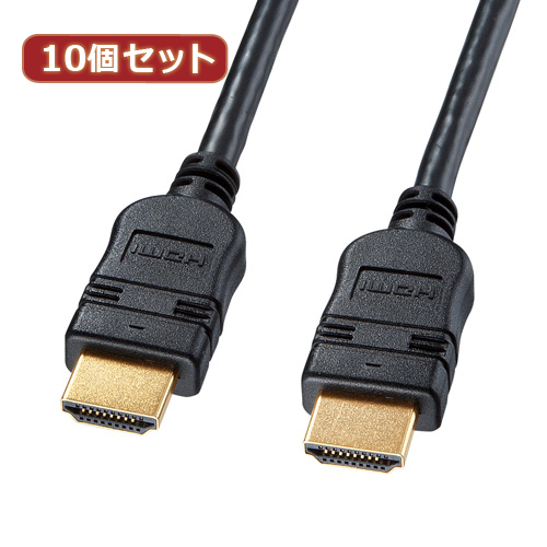 【10個セット】 サンワサプライ イーサネット対応ハイスピードHDMIケーブル KM-HD20-10TK2 KM-HD20-10TK2X10(代引不可)【送料無料】