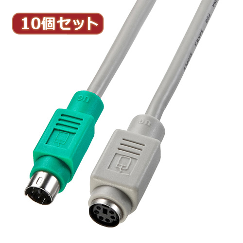 【10個セット】 サンワサプライ マウス延長ケーブル KB-MAE2K KB-MAE2KX10(代引不可)【送料無料】