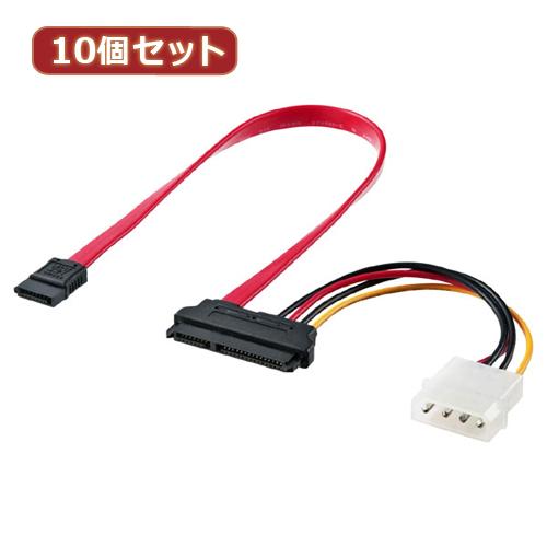 豊富な品 通信販売 送料無料 10個セット サンワサプライ 電源コネクタ一体型SATAケーブル 代引不可 TK-PWSATA7-03X10 0.3m