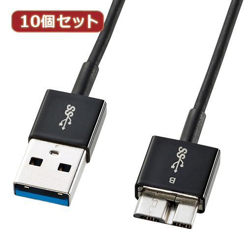 【10個セット】 サンワサプライ USB3.0マイクロケーブル(A-MicroB)0.3m超ごく細 KU30-AMCSS03 KU30-AMCSS03X10(代引不可)【送料無料】