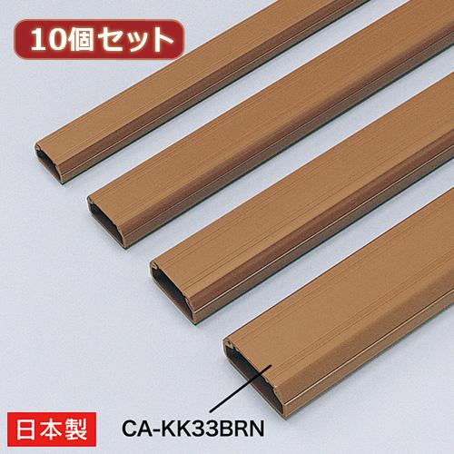 【10個セット】 サンワサプライ ケーブルカバー(角型、ブラウン) CA-KK33BRN CA-KK33BRNX10(代引不可)