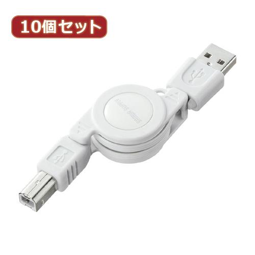 【10個セット】 サンワサプライ 巻き取りUSB2.0モバイルケーブル(A-B用、ホワイト) KU-M08WX10(代引不可)